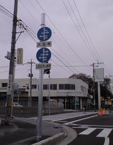 見ていたら事故りそうな川田入口の標識